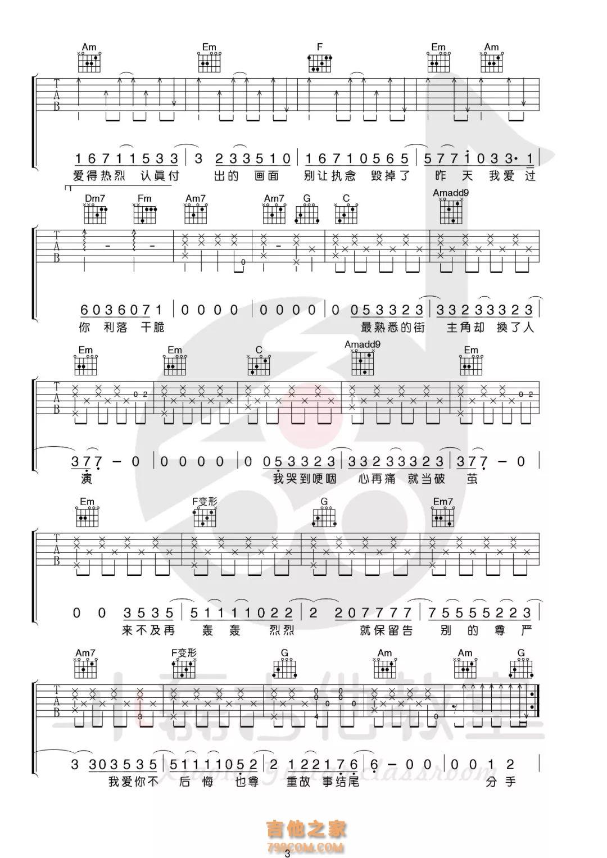 体面吉他谱