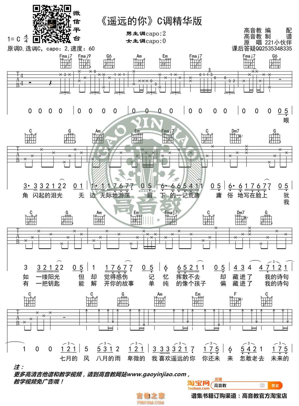 《遥远的你》吉他谱C调精华版 221小伙伴 高音教编配