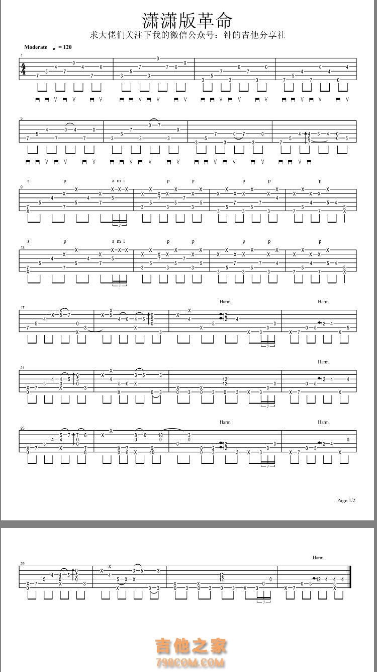revolution吉他谱