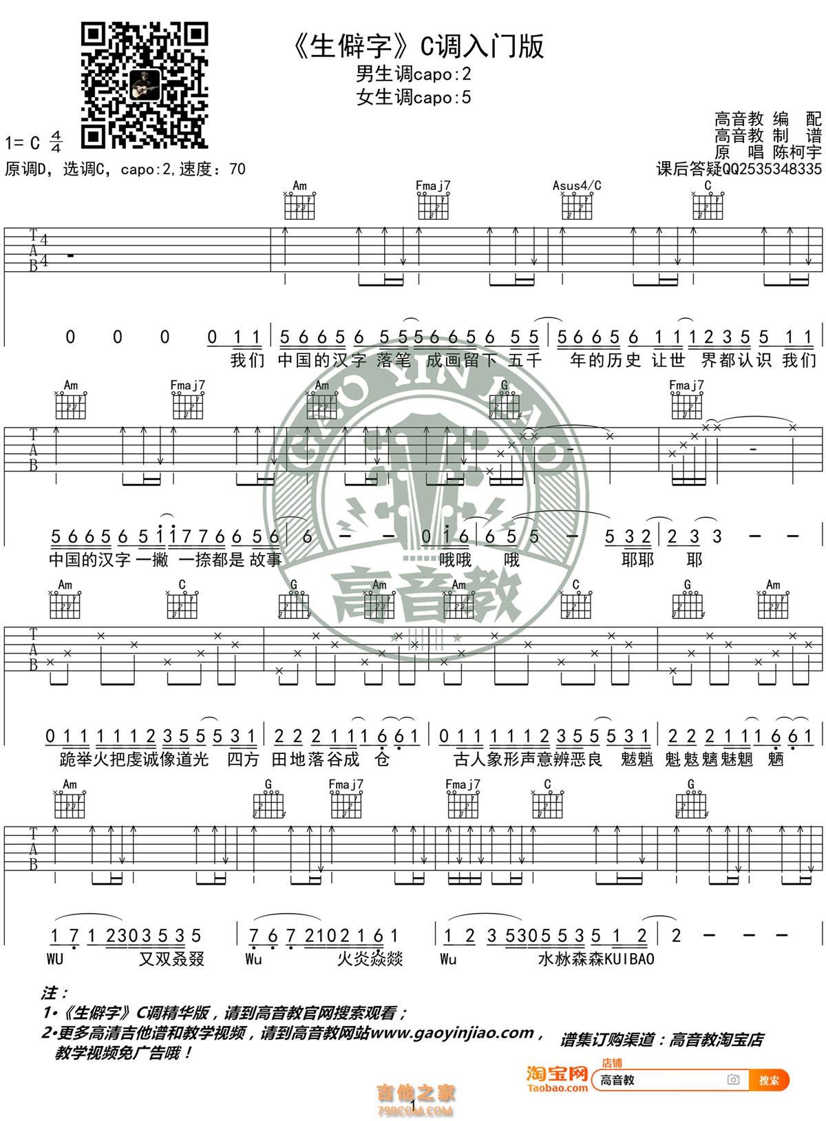 《生僻字》吉他谱C调入门版 陈科宇 高音教编配