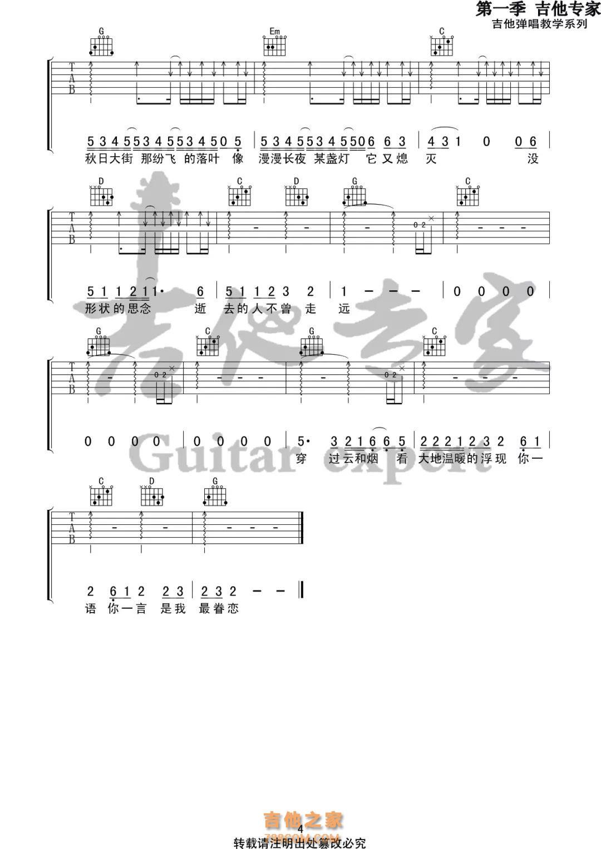 旅行团乐队《逝去的歌》吉他谱G调