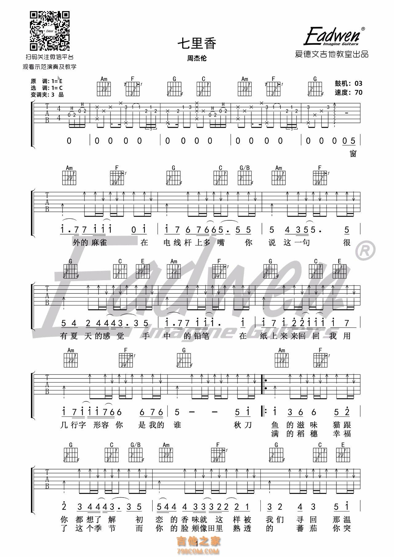 南山南玩易吉他谱_周杰伦《七里香》吉他谱及教学视频[110]爱德文吉他 - 热门吉他谱 ...