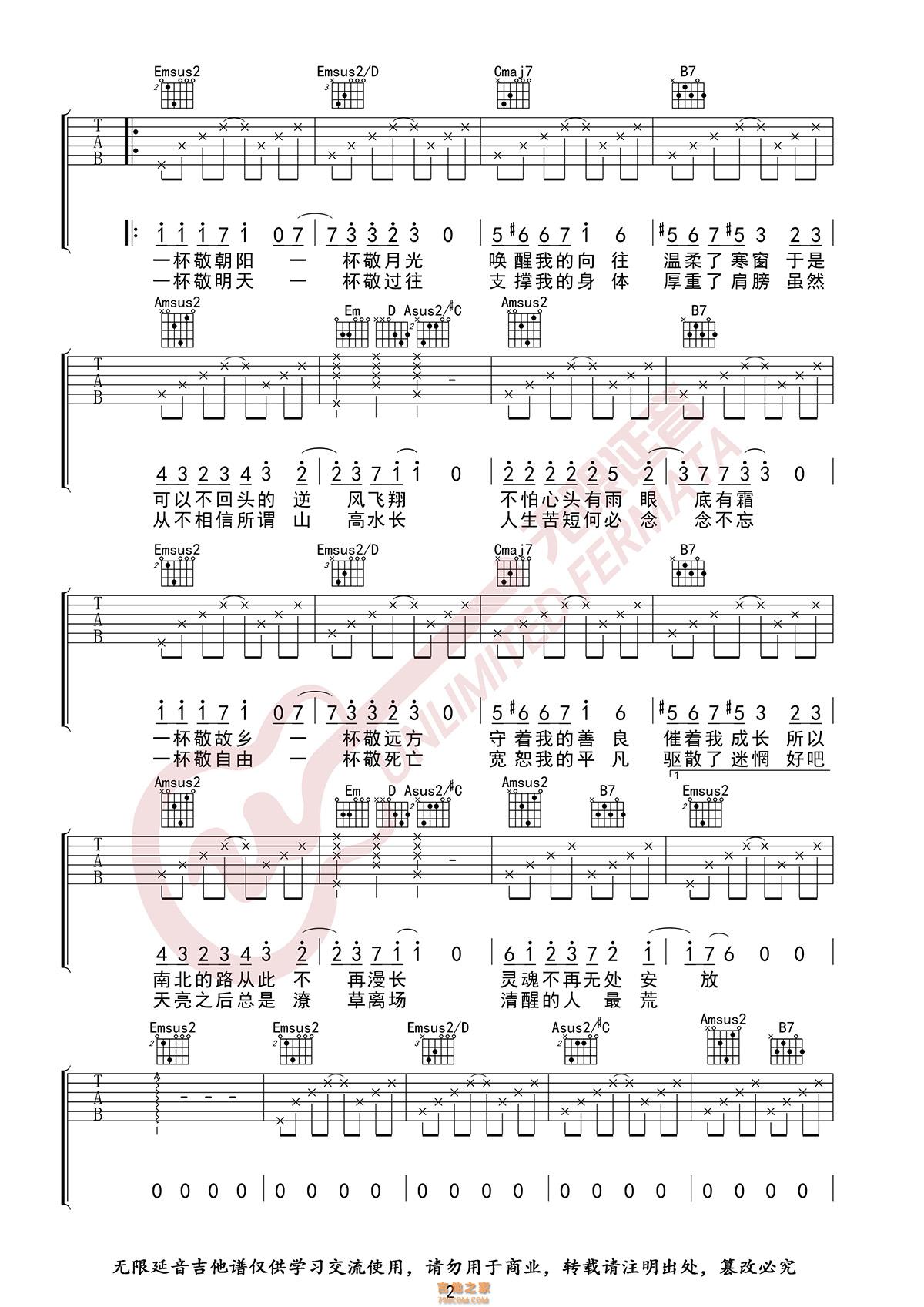 a调吉他谱,b调吉他谱,txt吉他谱版,gtp吉他谱版,简谱,尤克里里谱,六线