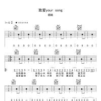 致爱your-song吉他谱_2020最新E调吉他谱大全 e调吉他谱全集 - 吉他之家