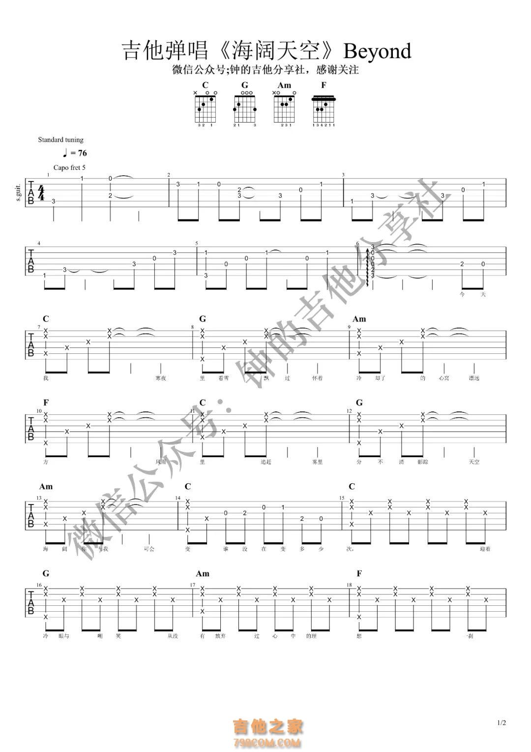 海阔天空文本吉他谱_Beyond 海阔天空吉他谱 钟的吉他 - 吉他谱 - 吉他之家