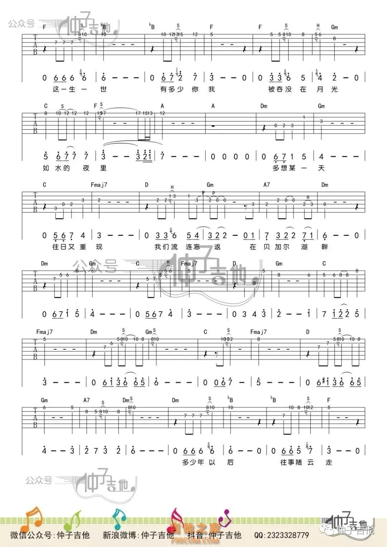 《贝加尔湖畔》solo吉他谱