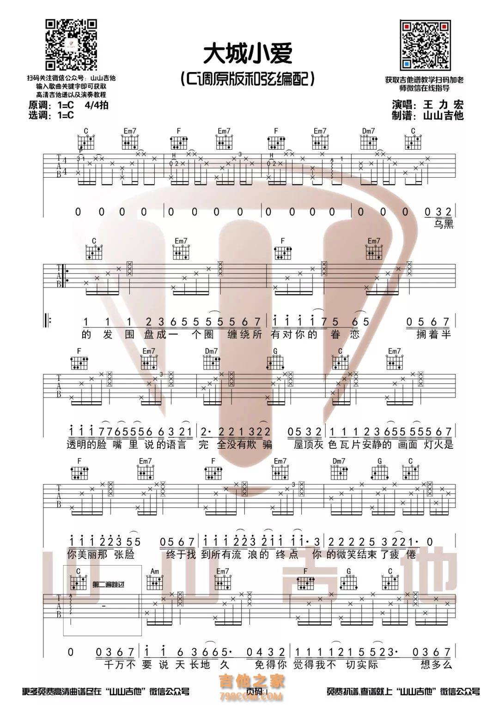 歌曲小城故事多简谱_大城小爱吉他谱C调 王力宏【山山吉他】 - C调吉他谱大全 - 吉他之家