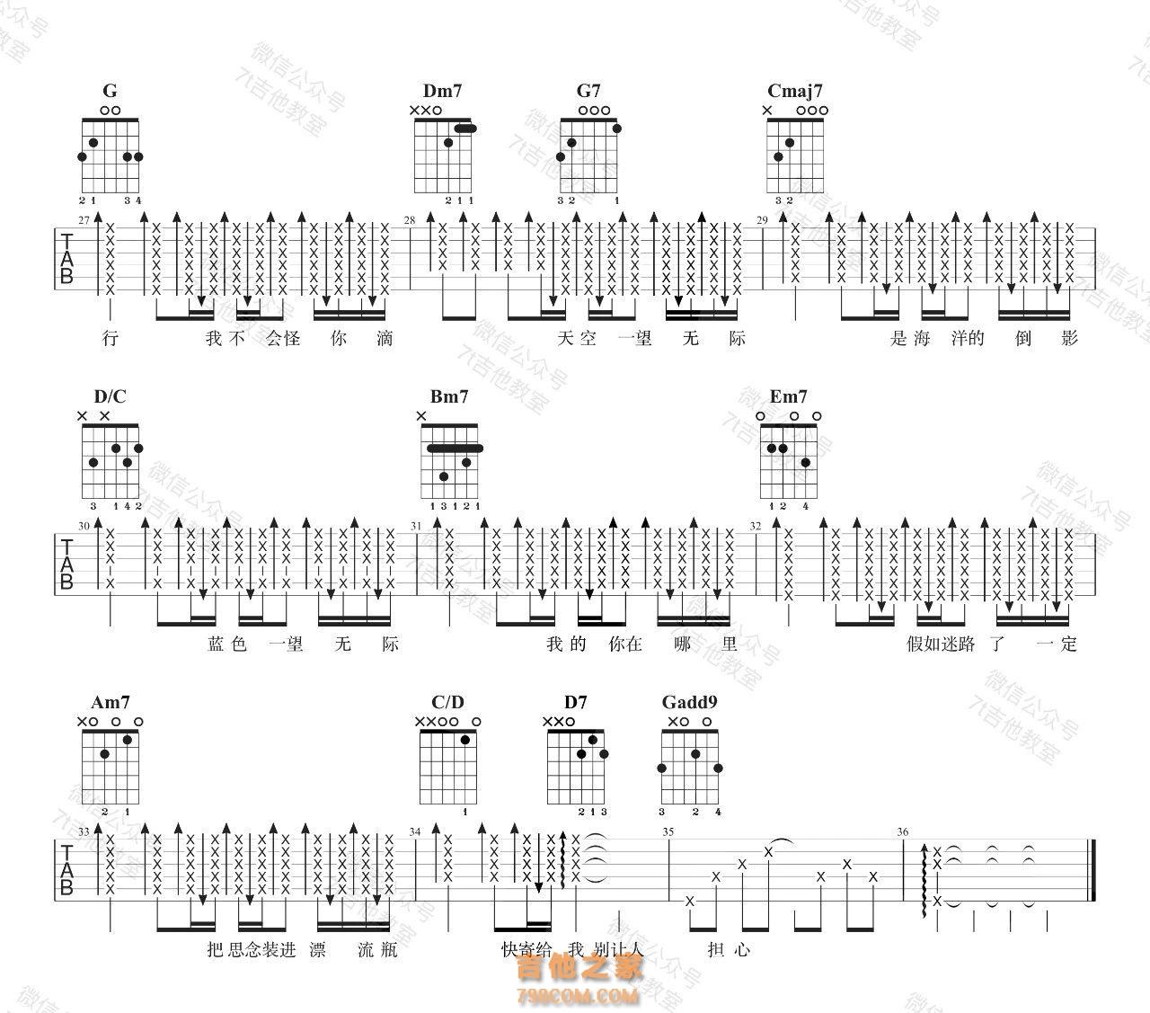 任然最好听的歌_无人之岛吉他谱·任然《无人之岛》吉他谱【7t吉他教室】 - 吉他 ...