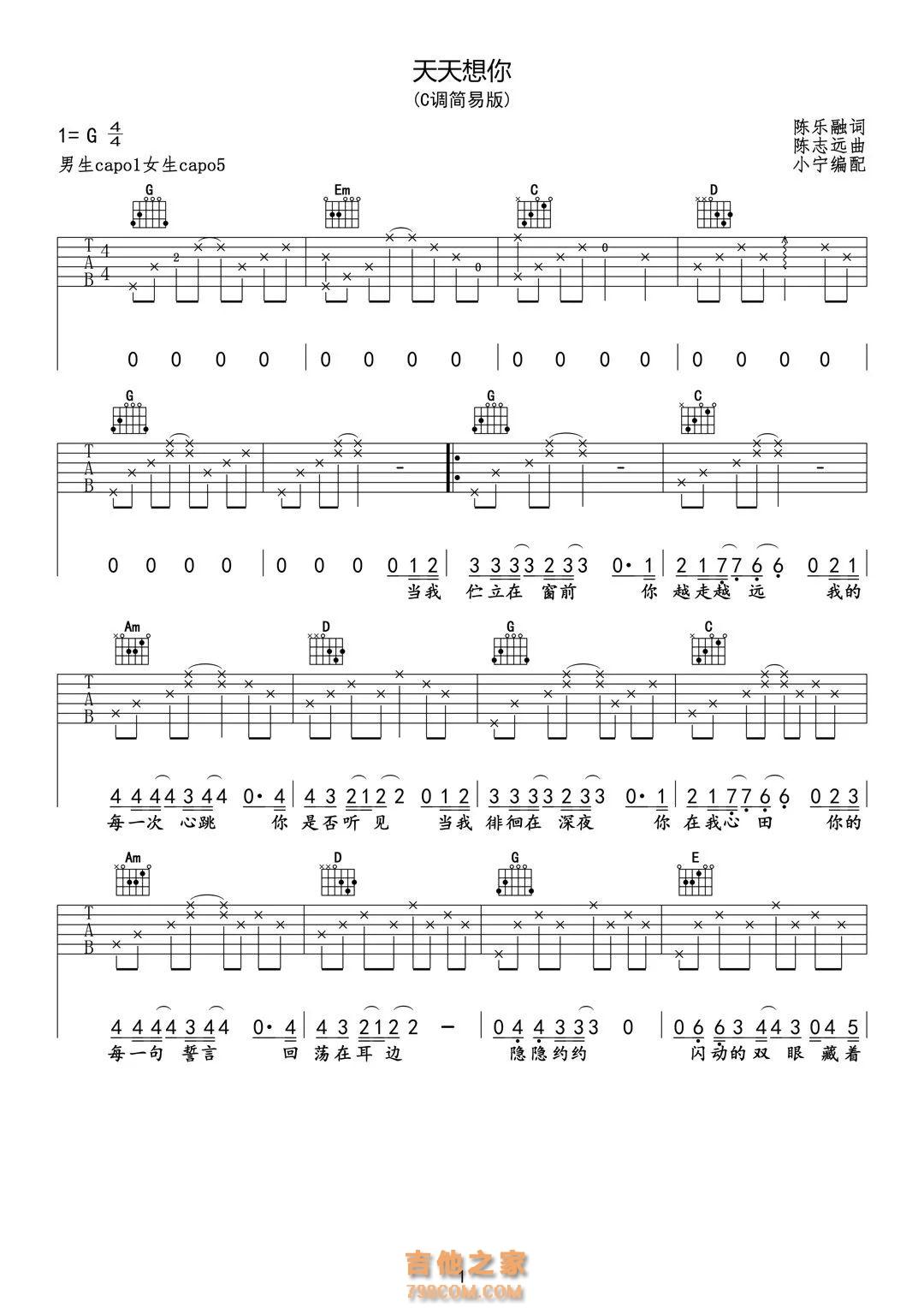 天天想你吉他谱教学_[经典老歌]张雨生《天天想你》吉他谱C调简易版 小宁吉他 - C调 ...